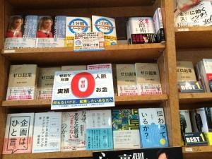文教堂書店渋谷店4