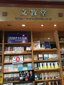 文教堂書店渋谷店2