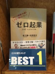 文教堂書店渋谷店1